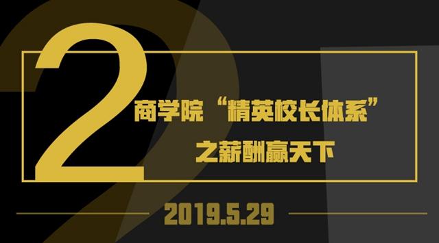 """2019.5.28商学院""""精英校长体系""""之薪酬赢天下"""