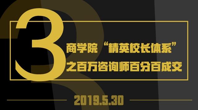 """2019.5.30商学院""""精英校长体系""""之百万咨询师百分之百成交"""