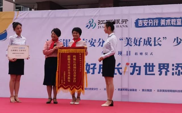吉安师范附属小学向江西银行吉安分行回赠锦旗