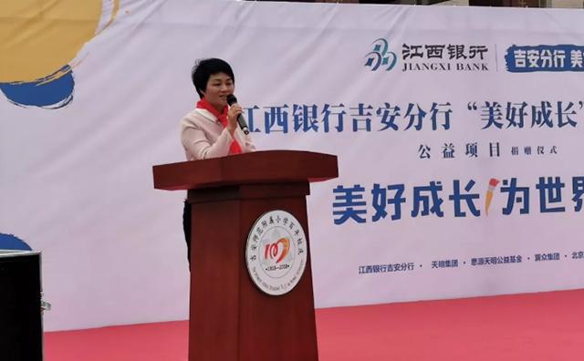 江西银行吉安分行吕凤梅行长发表致辞
