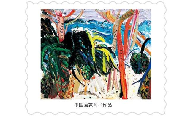 中国画家闫平作品