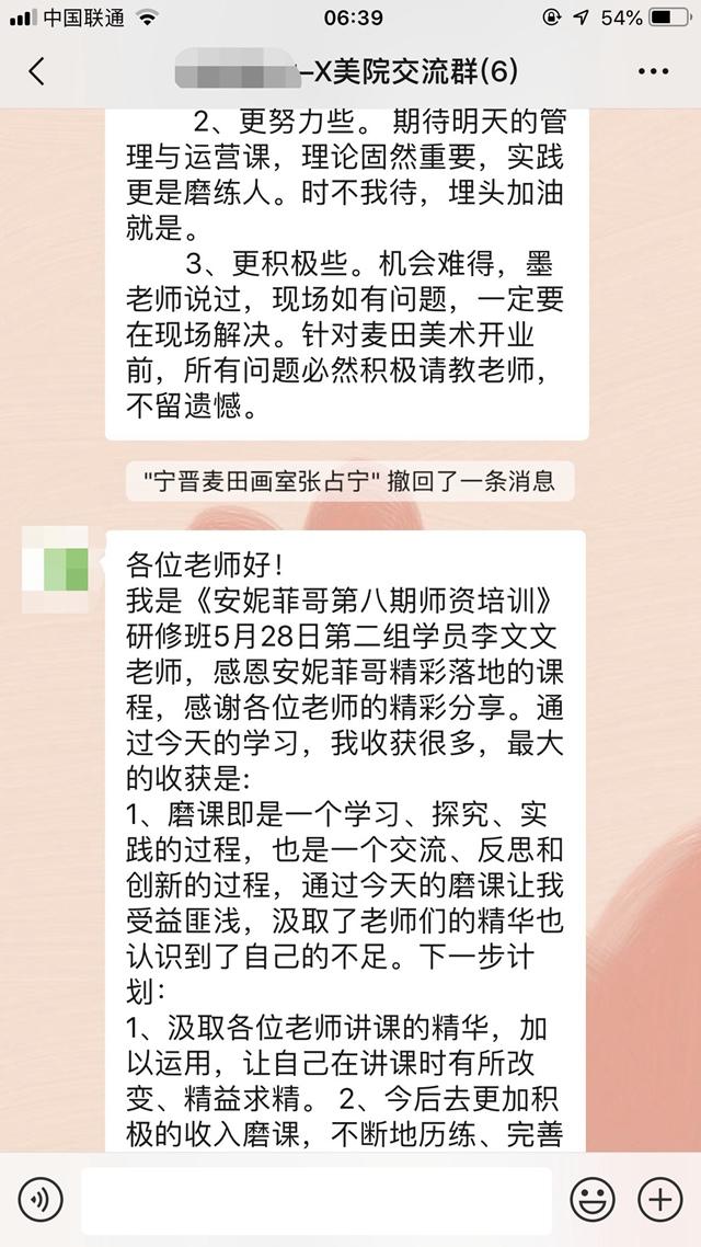 李文文老师课后总结
