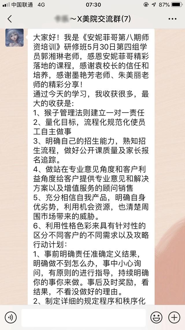 第七组郭湘琳老师培训后心得体会