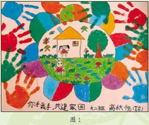 你手我手共建家园大二班高秋悦幼儿园美术作品