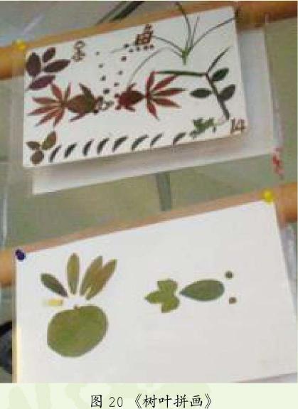 《树叶拼画》幼儿美术作品