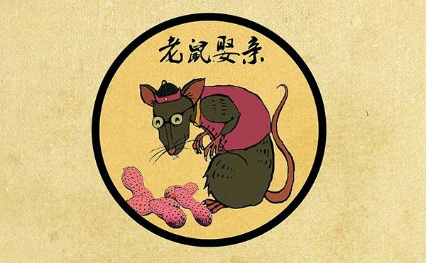 老鼠娶亲画
