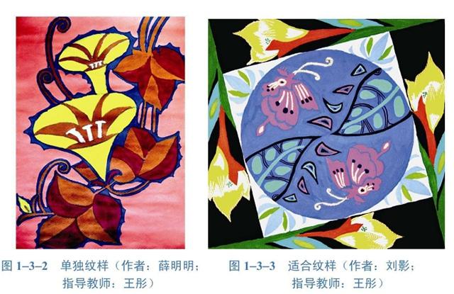 少儿美术图案1-3-2和1-3-3