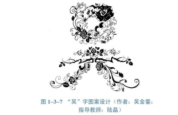 吴字纹样图案