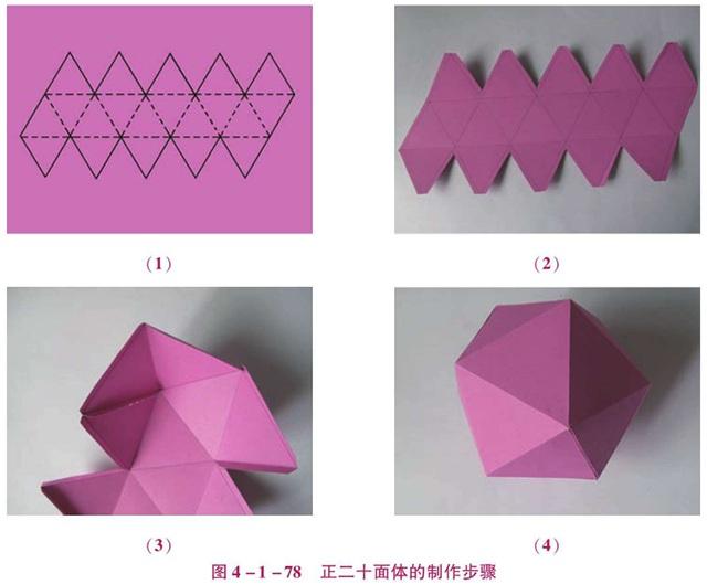 正二十面体的制作步骤