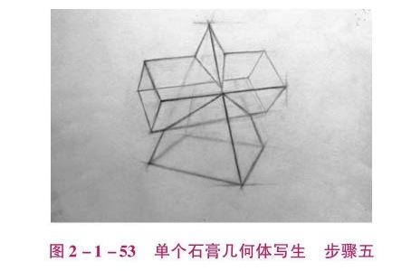 单个石膏几何体写生步骤五