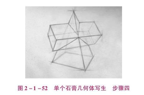 单个石膏几何体写生步骤四