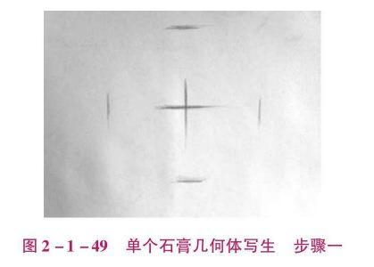单个石膏几何体写生步骤一