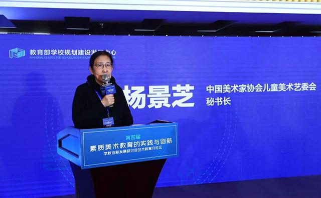 中国美术家协会儿童美术艺委会秘书长,首都师范大学教授杨景芝
