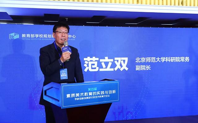 北京师范大学科研院常务副院长范立双
