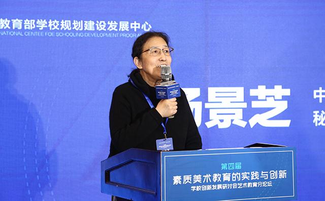 杨景芝:不能把美术教育作为一个目的去追求