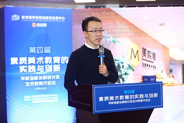 北京美院帮网络科技有限公司 CEO张琰