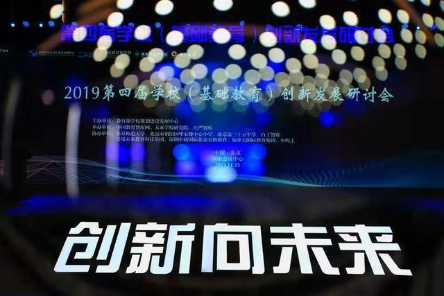 """聚焦""""素质美育"""" 第四届学校创新发展研讨会艺术教育分论坛在京召开"""