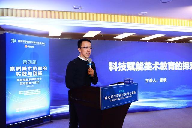 北京美院帮网络科技有限公司 CEO 张琰