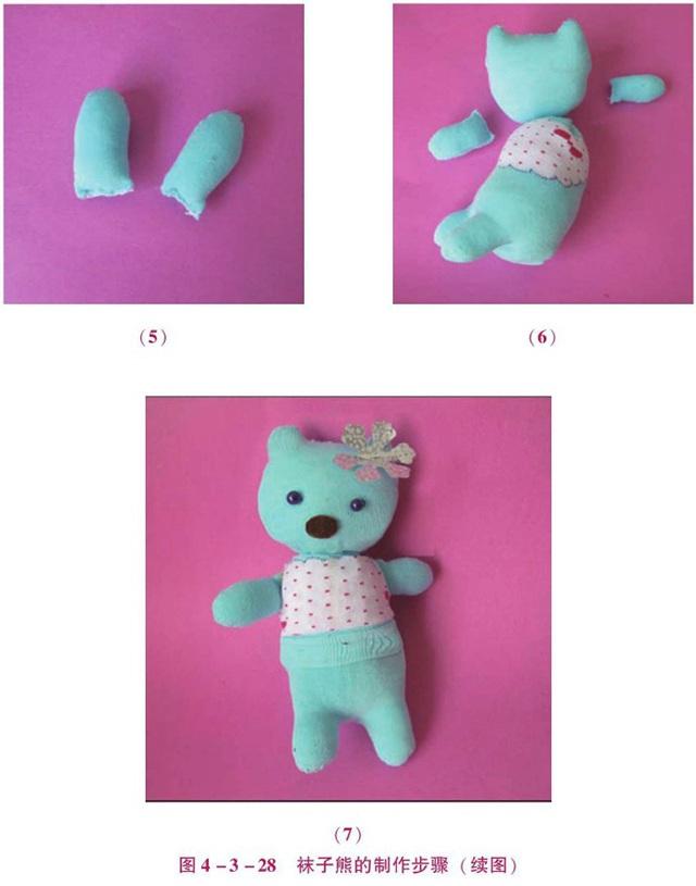 袜子小熊的制作步骤(2)
