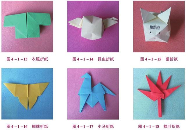 学生折纸参考作品(1)