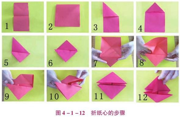 折纸心的步骤(1)