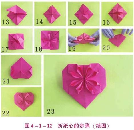 折纸心的步骤(2)
