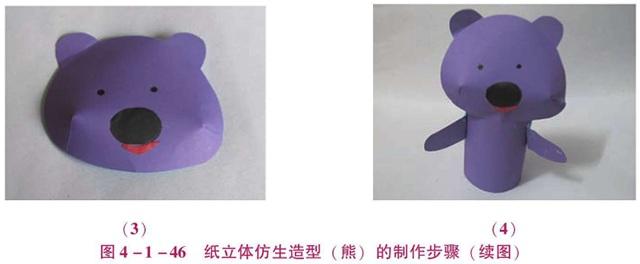 纸立体仿生造型(熊)的制作步骤(2)