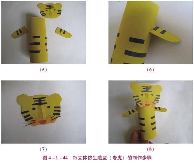 纸立体仿生造型(老虎)的制作步骤(2)