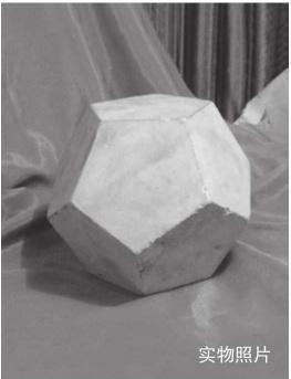 正五边形多面体